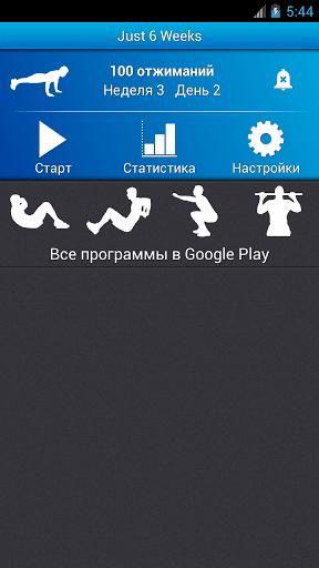 Скриншот 100 Pushups для Android