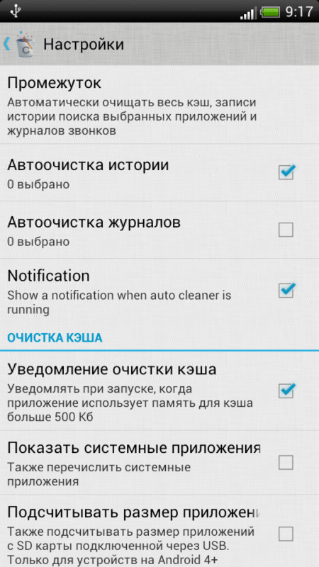 Скриншот 1Tap Cleaner Pro для Android