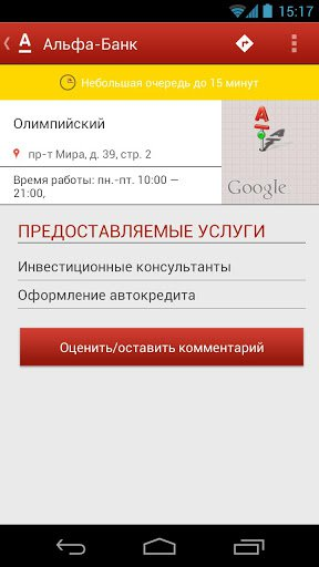 Скриншот Альфа Банк (Alfa Bank) для Android