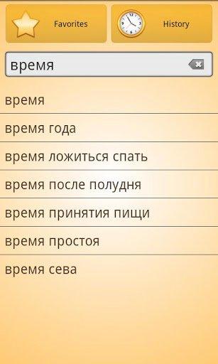 Скриншот Англо-русский словарь для Android