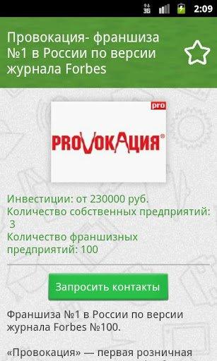 Скриншот Каталог франшиз для Android