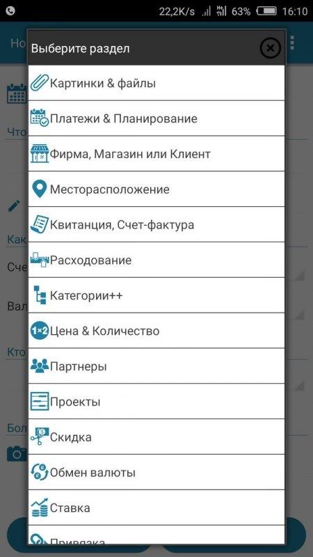 Скриншот Менеджер расходов для Android