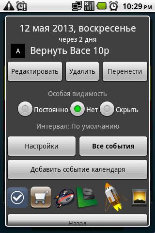 Скриншот Удобное время для Android