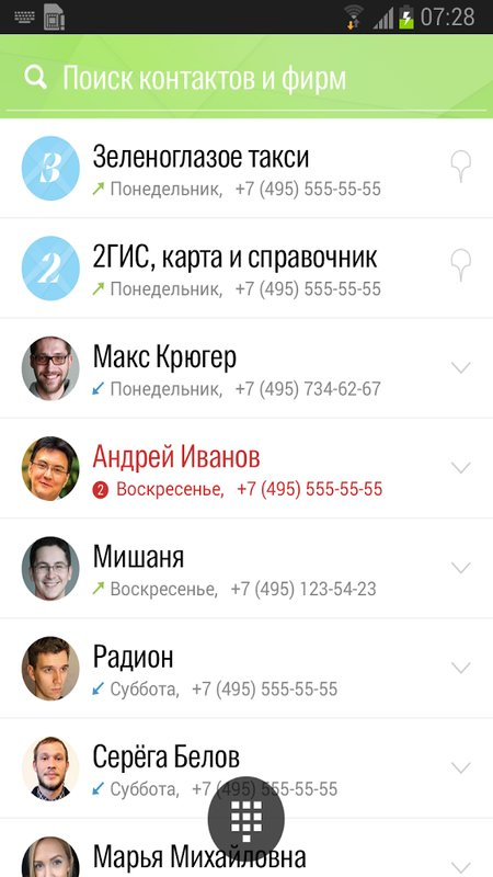 Скриншот 2GIS Dialer для Android