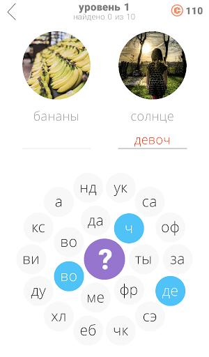 Скриншот 2 Кольца для Android