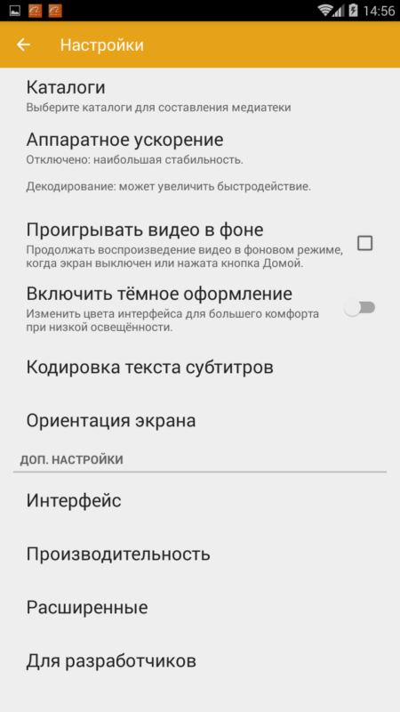 Скриншот 321 Media Player для Android