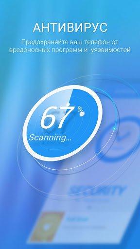 Скриншот 360 Security Lite для Android