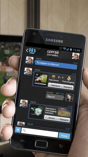 Скриншот 365Scores: Результаты матчей для Android