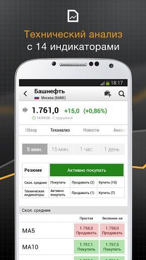 Скриншот 70 seconds для Android