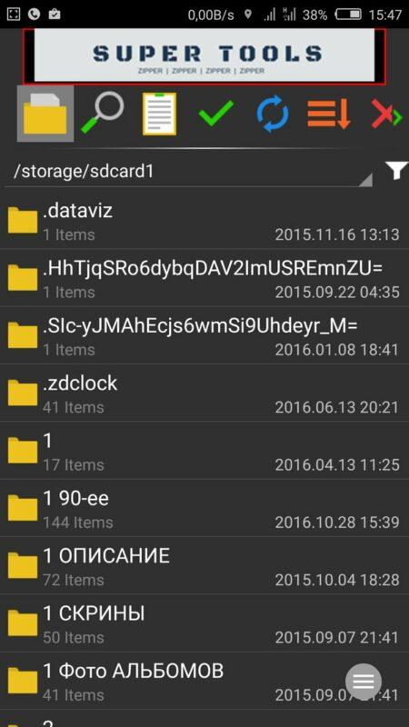 Скриншот 7Zipper для Android
