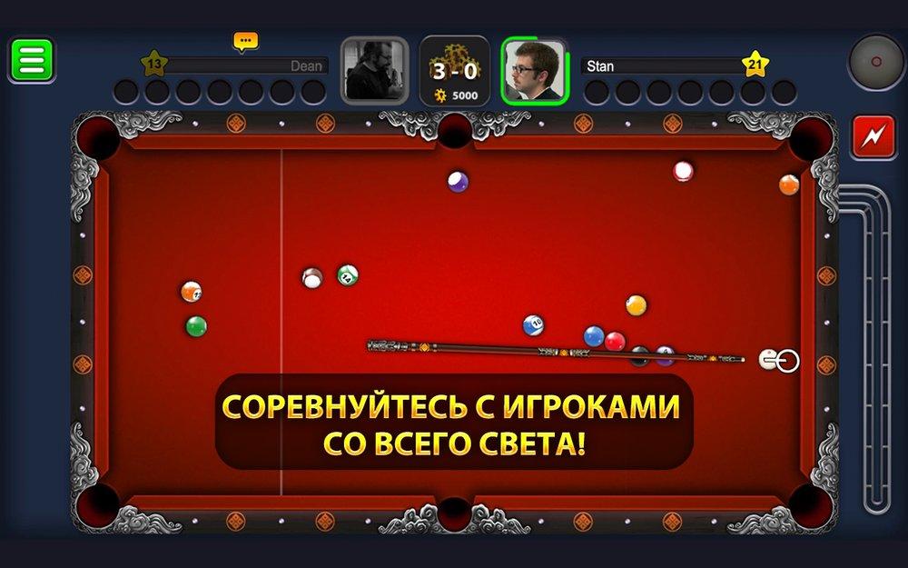 Скриншот 8 Ball Pool для Android