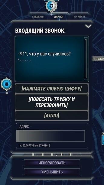 Скриншот 911 Operator для Android