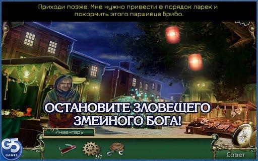 Скриншот 9 улик: Серпент-Крик для Android