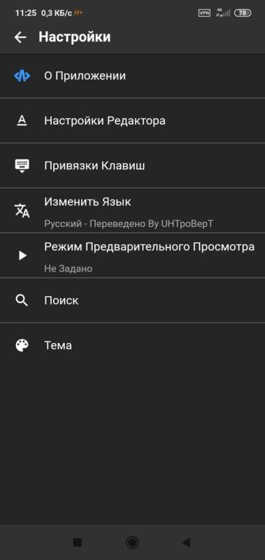 Скриншот Acode — powerful code editor для Android