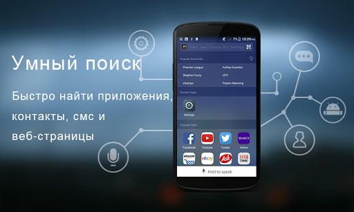 Скриншот ACOS Laun для Android