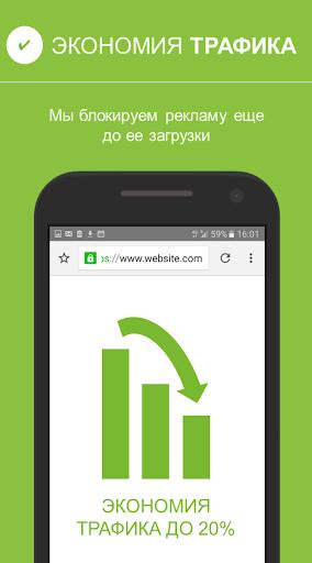 Скриншот AdAway для Android