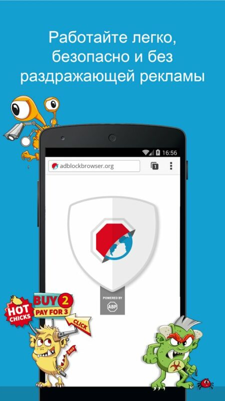 Скриншот Adblock Browser для Android