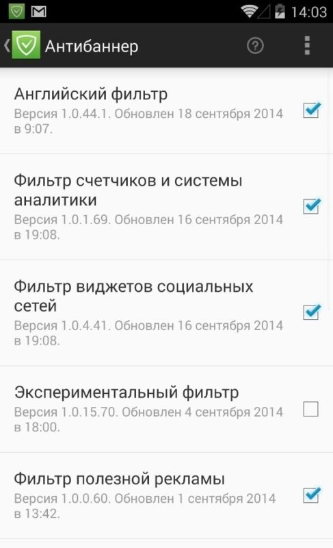 Скриншот Adguard для Android
