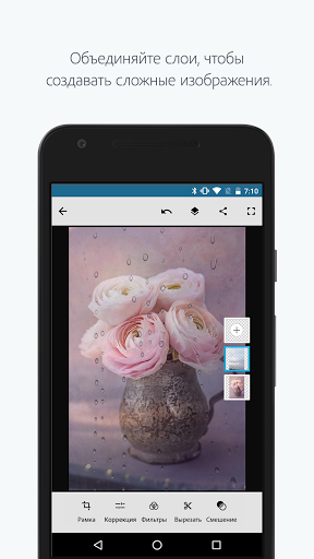 Скриншот Adobe Photoshop Mix для Android