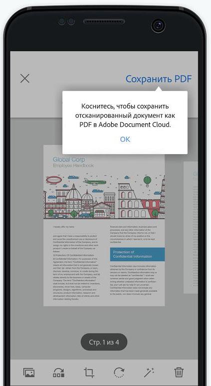 Скриншот Adobe Scan для Android
