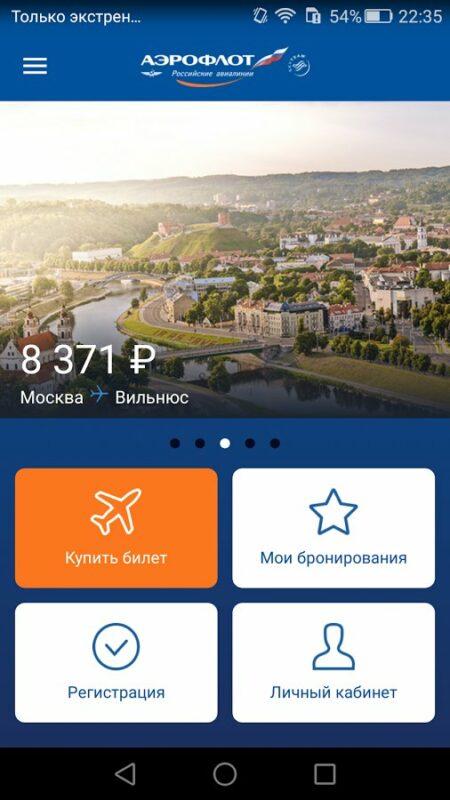 Скриншот Аэрофлот для Android