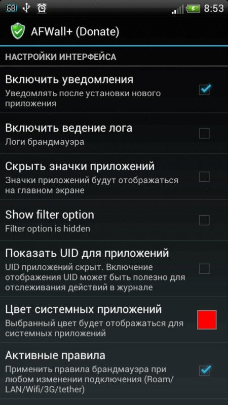 Скриншот AFWall для Android