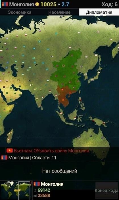 Скриншот Age of Civilizations для Android