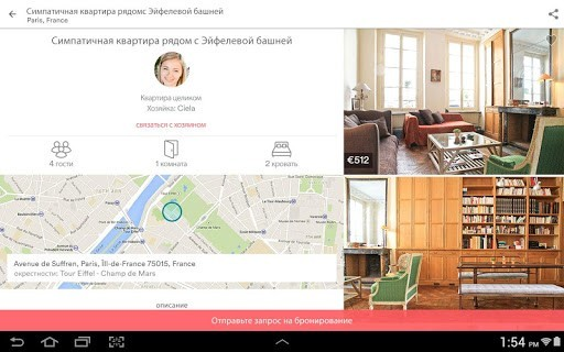 Скриншот Airbnb для Android