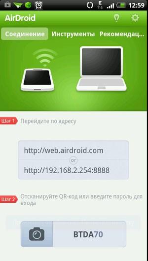 Скриншот AirDroid для Android