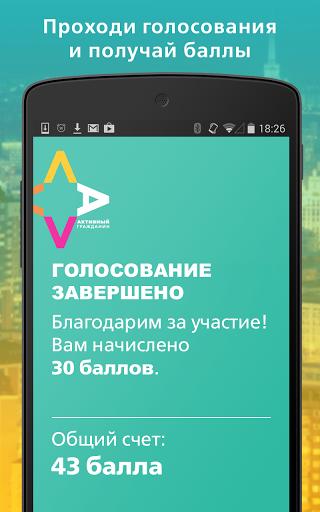 Скриншот Активный гражданин для Android