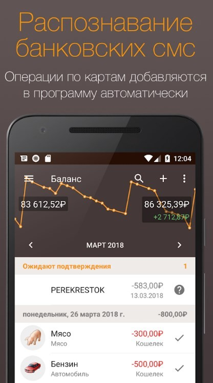 Скриншот Alzex Finance для Android