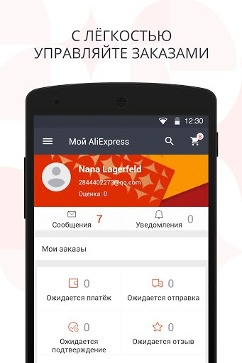 Скриншот AliExpress Shopping App для Android