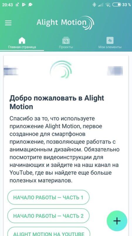 Скриншот Alight Motion для Android