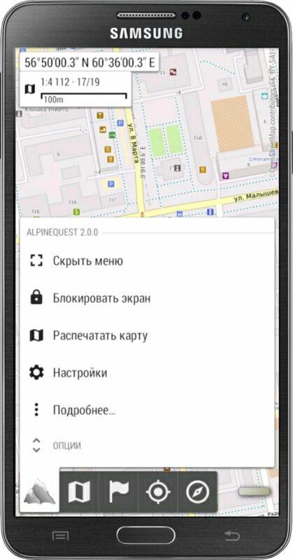 Скриншот AlpineQuest для Android
