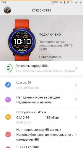 Скриншот Amazfit Watch для Android