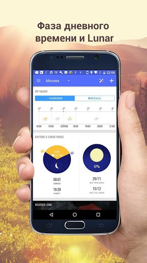Скриншот Amber Weather для Android