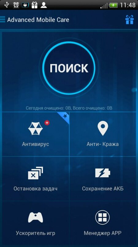 Скриншот AMC Security для Android