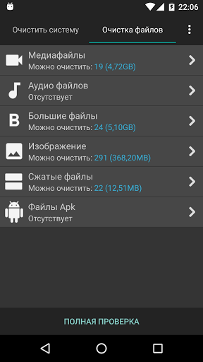 Скриншот Android Assistant для Android