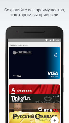 Скриншот Android Pay для Android