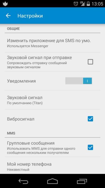 Скриншот Android Сообщения для Android