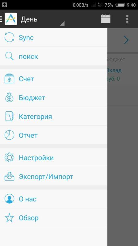 Скриншот AndroMoney Pro для Android