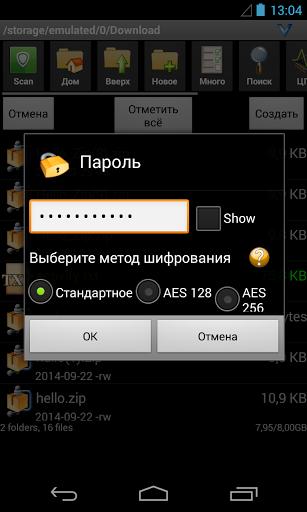 Скриншот AndroZip — файловый менеджер для Android