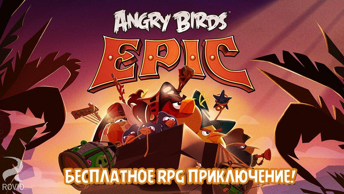 Скриншот Angry Birds Epic для Android
