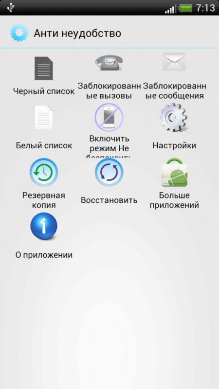 Скриншот AntiNuisance для Android