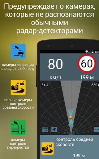 Скриншот Антирадар М для Android