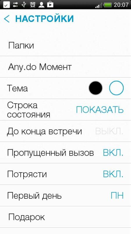 Скриншот Any.DO для Android
