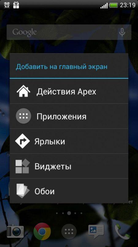Скриншот Apex Launcher Pro для Android