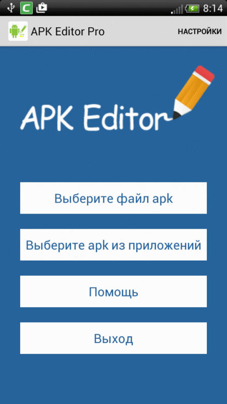 Скриншот APK Editor для Android