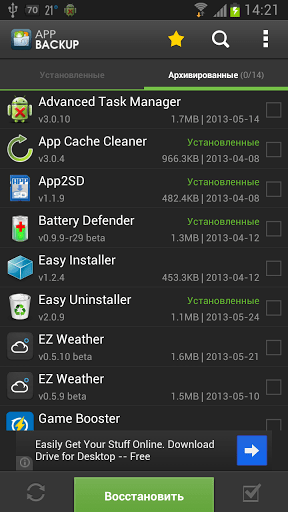 Скриншот App Backup & Restore — русский для Android
