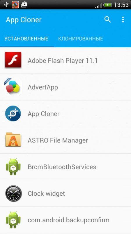 Скриншот App Cloner для Android